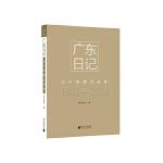 广东日记:七十年南方记录