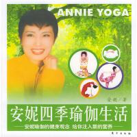 安妮四季瑜伽生活(附赠CD一张)