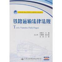 【正版二手书9成新左右】铁路运输法律法规 张敬文 人民交通出版社