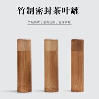 旅行便�y竹茶�~罐子 小�密封迷你��竹木普洱茶盒 醒茶存�Π��b