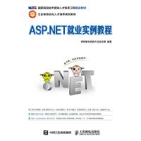 ASP NET就业实例教程 传智播客高教产品研发部著 人民邮电出版社 9787115295750 新华书店 正版保障