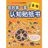我的第一套认知贴纸书――食物