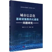 城市信息化基础设施集约化建设问题研究