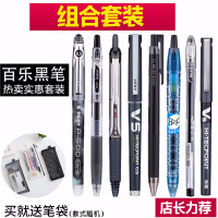 日本PILOT百乐学生考试专用笔套装中性笔P500/G1/V5/JUICE水性笔黑笔果汁水笔0.5笔芯直液式走珠笔黑色