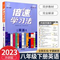 2020春 万向思维 倍速学习法 八年级/8年级 下册 英语 外研版 初二同步练习册基础巩固资料教材