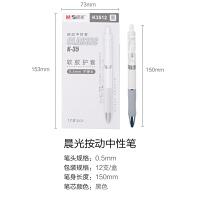 晨光文具经典中性笔0.5软胶护套学生水笔办公用品按动款 AGPK3512 12支盒装白色中性笔教师笔