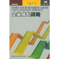 企业成长战略/经理人书架 (英)欧文 ,孙宁 东北财经大学出版社 9787810445672