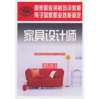 家具设计师(国家职业资格三级)―国家职业资格培训教程