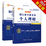 银行从业资格考试教材2019 大途官方教材 法律法规与综合能力、个人理财 教材套装(共2册)
