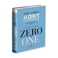 从0到1开启商业与未来的秘密彼得-蒂尔的创业心法创业投资 经济书籍 管理 励志成功畅销书籍 新华书店正版畅销