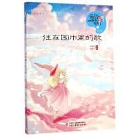 住在围巾里的歌/儿童文学童书馆中国童话新势力
