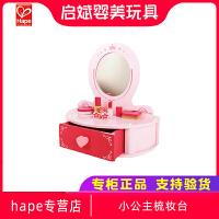Hape小公主梳妆台 3岁以上宝宝智力创意 模仿儿童益智玩具女孩