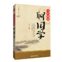 【正版二手书9成新左右】与企业家聊国学 董子竹 长江文艺出版社