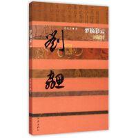 梦摘彩云(刘勰传)/中国历史文化名人传