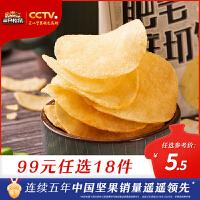 【三只松鼠_肥宅鲜切饲料45g】休闲膨化网红零食吃货薄片原味