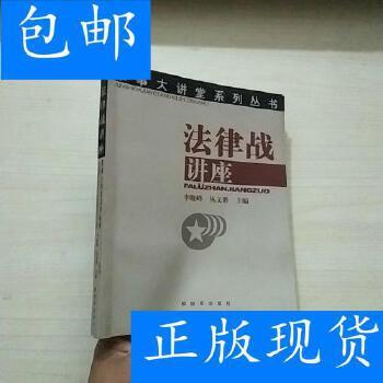 [二手旧书9成新]军事大讲堂系列丛书:法律战讲座 正版旧书,放心下单,无光盘及任何附书品