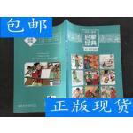 [二手旧书8成新]写给儿童的启蒙经典(6):幼学琼林 /华一书局