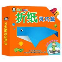 企鹅萌萌 娃娃学纸工--折纸灵巧篇,上海仙剑文化传媒股份有限公司,山东美术出版社,9787533070243