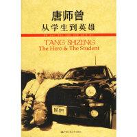 当天发货正版 唐师曾从学生到英雄 萧乾 等撰文 中国人民大学出版社 9787300076508文轩图书