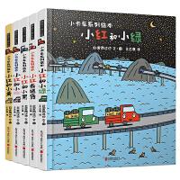 宫西达也・小卡车系列(套装共5册)