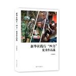 """新华社践行""""四力""""优秀作品选(2012-2018)"""