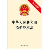 中华人民共和国船舶吨税法(附草案说明) 9787519718473
