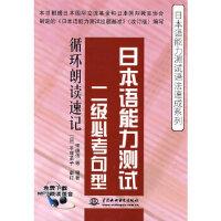 【旧书二手书9成新】日本语能力测试二级必考句型循环朗读速记 (日本语能力测试语法速成系列) 宋德伟 978750845