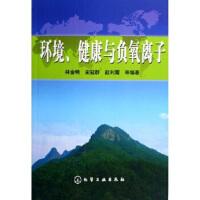 环境健康与负氧离子 林金明 等 化学工业出版社 9787502582678