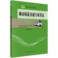 城市轨道交通专业英语
