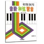 初级钢琴音阶和弦琶音(修订版)