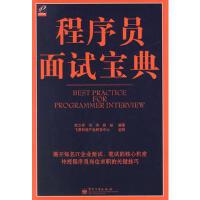 【正版二手书9成新左右】程序员面试宝典 欧立奇,刘洋,段韬 电子工业出版社