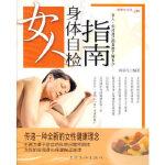 女人身体自检指南,杨卓凡著,上海文化出版社,9787807400462【正版保证 放心购】