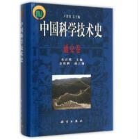 中国科学技术史・通史卷