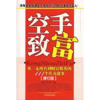 【二手书8成新】空手致富(修订版从一无所有到财富精英的111个传奇故事 唐华山 中国商业出版社