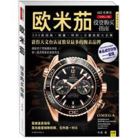 【二手旧书九成新】欧米茄投资购买指南朱磊北京联合出版公司9787550207004