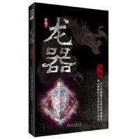 【旧书二手书9成新】龙器 笑颜 9787503946936 文化艺术出版社