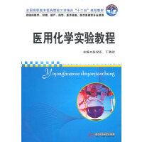 医用化学实验教程(张学东)