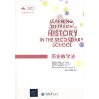 历史教学法