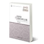 杨树森逻辑学研究论集