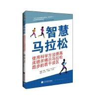智慧马拉松--使用科学方法提高成绩并揭示马拉松跑步的若干误区
