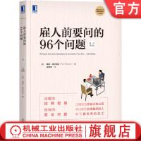 雇人前要问的96个问题(原书第3版) 保罗・法尔科内 9787111659105 机械工业出版社官方正版