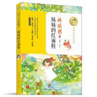 暖心美读书:名师导读美绘版 妹妹的红雨鞋 儿童早教故事课外书籍