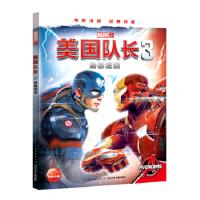 美国队长3 档案,美国漫威公司,长江少年儿童出版社,9787556039364