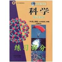 上海课本教材科学(牛津版)练习部分练习册 七年级第二学期/7下册