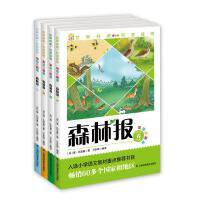 世界经典科普读物 森林报套装(春 夏 秋 冬)
