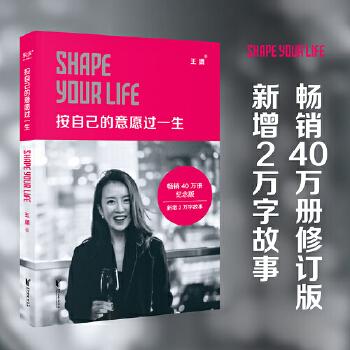 按自己的意愿过一生(pdf+txt+epub+azw3+mobi电子书在线阅读下载)