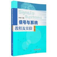 信号与系统教程及实验(第2版)