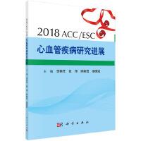 2018ACC/ESC心血管疾病研究进展