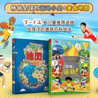 你好运动+地图美食版(套装2册)一起去旅行儿童世界地图人文版童书 地理百科全书6-12岁 小学生课外书读物 一二年级科普