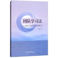 【二手书8成新】团队学习法 干部集中培训的创新模式 吴磬 国家行政学院出版社